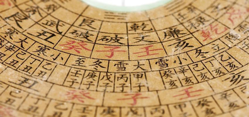I-Ching del amor: conoce sus orígenes y filosofia