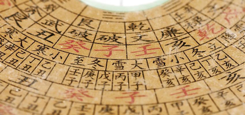 I Ching ¿Ya conoces el significado del Libro de las Mutaciones?