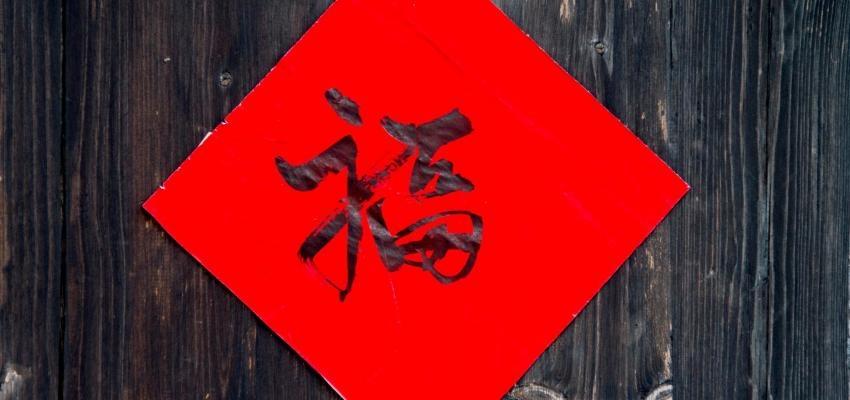 Amuletos poderosos: el símbolo Fu del Feng Shui