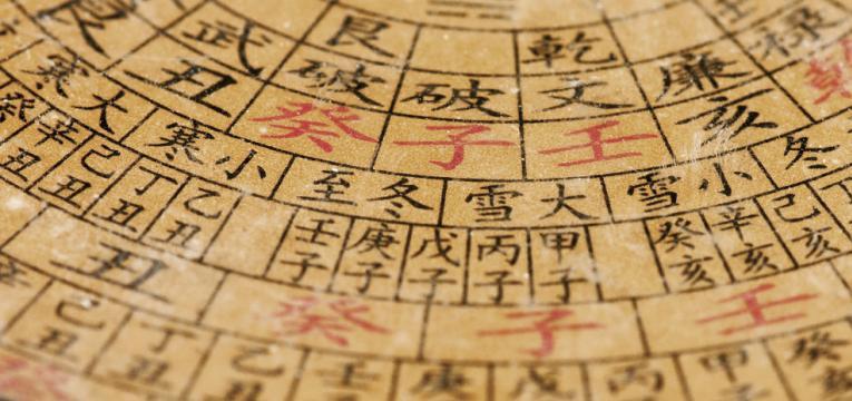 ¿Qué son los hexagramas del I-Ching?